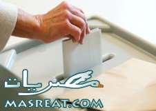 موقع مرشحين انتخابات مجلس الشعب 2010 دائرة شبراخيت