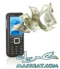 تحويل الاموال عبر الموبايل من فودافون موبينيل واتصالات باشراف الوزير