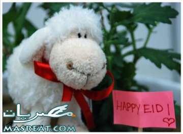 صور بطاقات عيد الاضحى