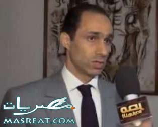 مشاهدة لقاء جمال مبارك على مصر النهاردة اليوم الخميس