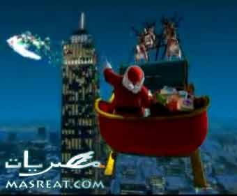 مشاهدة رحلة بابا نويل سانتا كلوز فوق سطوح المنازل - يوتيوب