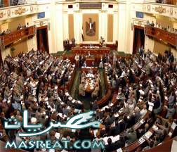 اسماء اعضاء مجلس الشعب المصري المعينين من الرئيس