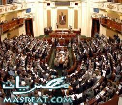 اسماء اعضاء مجلس الشعب المصري
