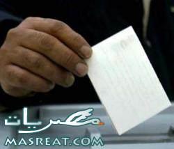 انتخابات الاعادة