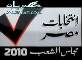 الانتخابات في مصر | مجلس الوزراء يشيد باداء وزارة الداخلية