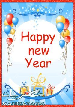 رسائل عيد راس السنة الميلادية بالانجليزي 2015 مسجات العام الجديد