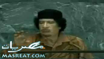 خطاب القذافي : خطاب معمر القذافي الاخير اليوم عن احداث ليبيا