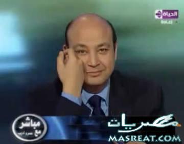 برنامج عمرو اديب الجديد على قناة الحياة