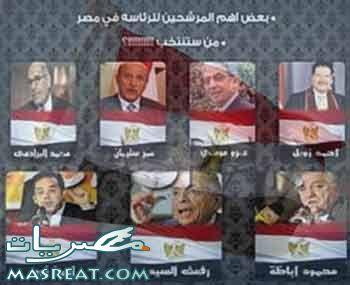 انتخابات الرئاسة 2012: من هو رئيس مصر القادم؟ مرسي ام شفيق؟