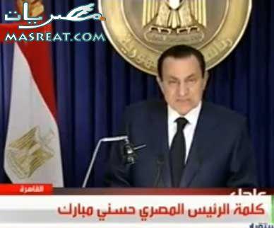خطاب الرئيس مبارك الاخير