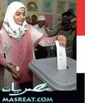 نتائج الاستفتاء على الدستور المصري الجديد