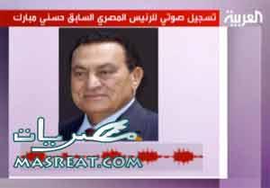 مكالمة حسني مبارك