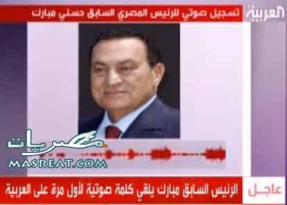 حديث الرئيس الأسبق حسني مبارك لقناة العربية بالفيديو يوتيوب