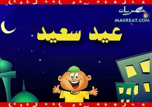 رسائل عبارات معايدة عيد الفطر 2019 مسجات كلمات تهنئة بالعيد