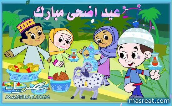 صور بطاقات العيد معايدة بالعيد الاضحى السعيد
