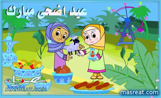 بطاقات معايدة بمناسبة عيد الاضحى المبارك
