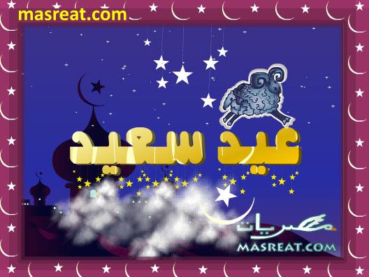 مسجات عيد الاضحى المبارك للحبيب 2021