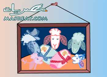 رسائل تهنئة بمناسبة عيد الاضحى 2015 للاصدقاء تهاني بالعيد