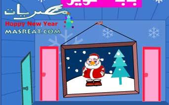 العاب عيد راس السنة الكريسماس 2020 لعبة بابا نويل الجديدة