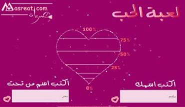 لعبة مقياس الحب