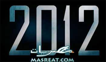 توقعات 2012 في مصر ودول الثورات حسب تحليل الخبراء لا الابراج