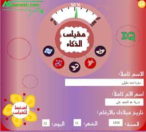 مقياس درجة الذكاء بالعربي .. لعبة حسب الاسم وتاريخ الميلاد