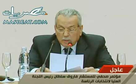 اخيراُ اعتماد جدول مواعيد انتخابات الرئاسة 2012 في مصر