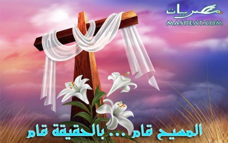 رسائل تهنئة بمناسبة عيد القيامة المجيد 2019-2020