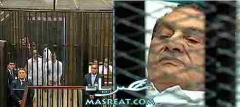 جلسة محاكمة مبارك الاخيرة : الحكم على حسني مبارك مباشر يوتيوب