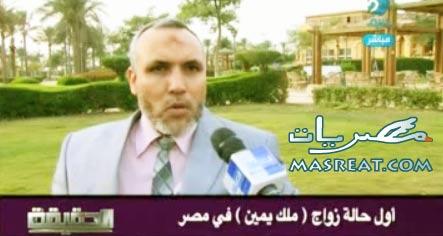 أول حالة زواج ملك اليمين بعد صعود الاخوان للسلطة في مصر - يوتيوب