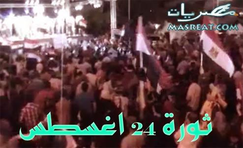 ثورة 24 اغسطس: شارك برأيك الان حول اخر احداث مظاهرات مصر اليوم