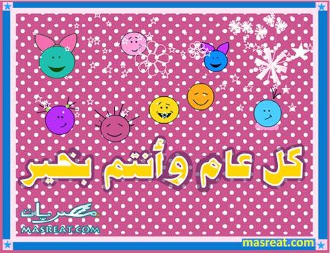 صور بطاقات تهنئة عيد راس السنة الهجرية الجديدة 2022/1443