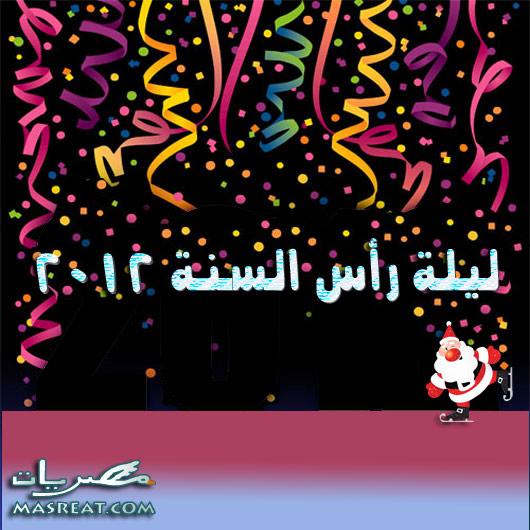 ليلة رأس السنة ٢٠١٢
