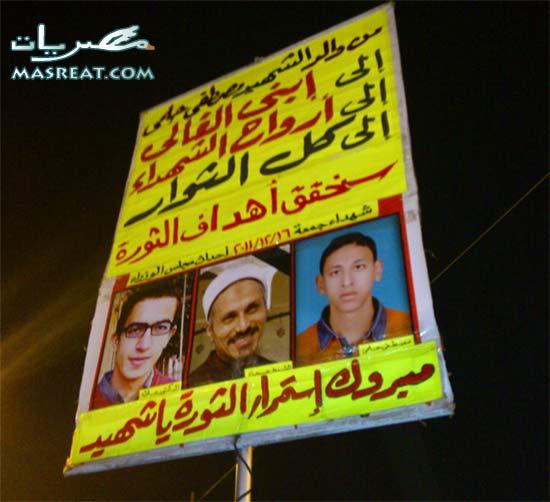موعد الاستفتاء على الدستور المصري الجديد 2012 المقاطعة ليست الحل