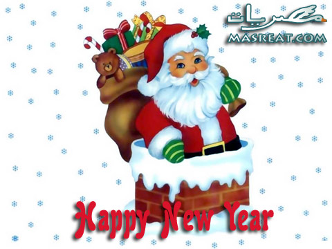 مسجات السنة الجديدة 2015 رسائل عبارات معايدة بالعام الجديد