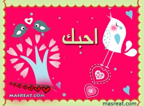 رسائل تهاني عيد الحب 2022 للعشاق