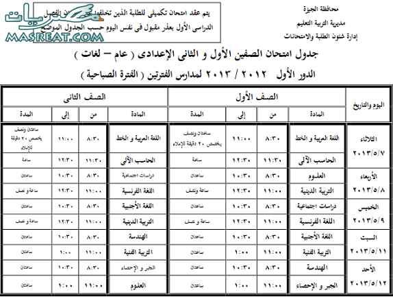 جدول امتحانات الصف الاول و الثاني الاعدادي 2018 محافظة الجيزة