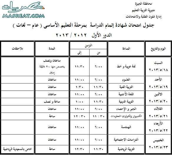 جدول امتحانات الشهادة الاعدادية 2018 الصف الثالث محافظة الجيزة