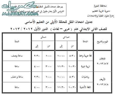 جدول امتحانات الصف الثاني الابتدائي 2018 الجيزة