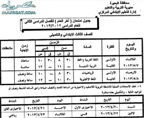 جدول امتحانات الصف الثالث الابتدائي 2018 البحيرة