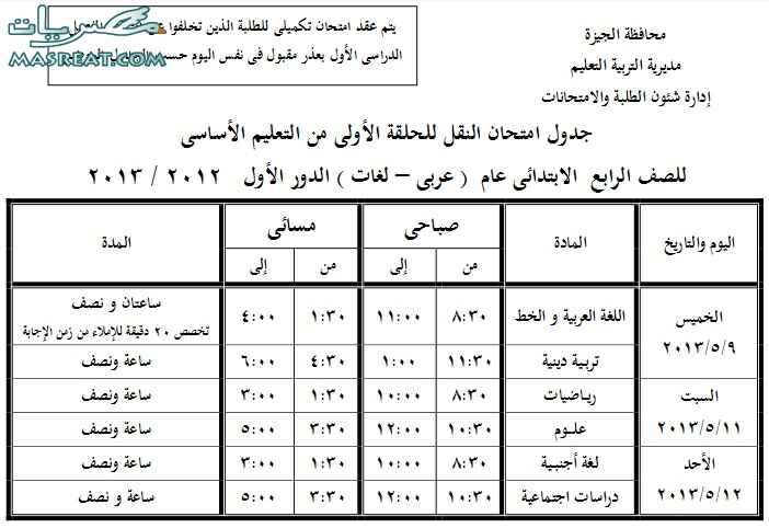 جدول امتحانات الصف الرابع الابتدائي 2018 محافظة الجيزة اخر العام
