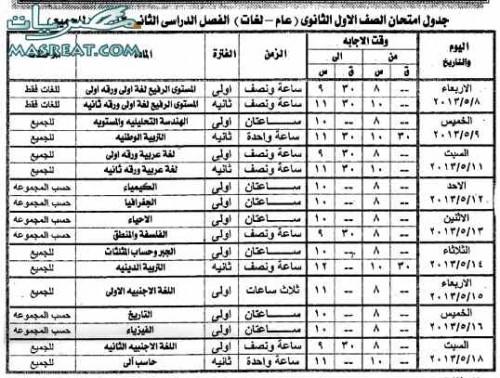 جدول امتحانات الصف الاول الثانوي 2018 اسوان