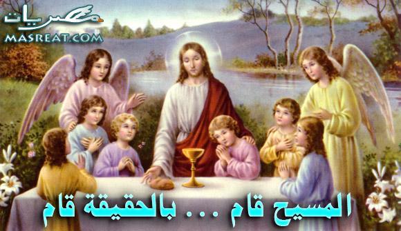 صور عيد فصح مجيد