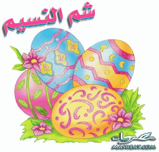صور بيض شم النسيم بالوان الطبيعة