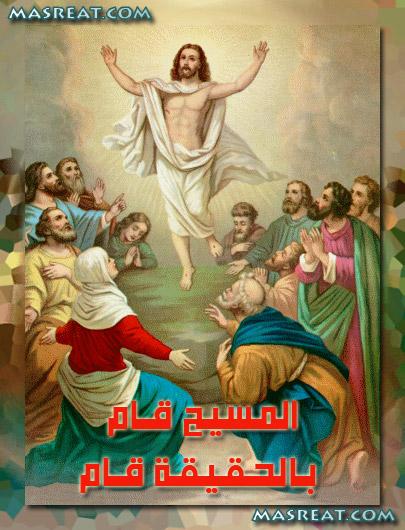 صورة كرت معايدة عيد القيامة