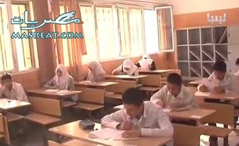 نتيجة الشهادة الاعدادية 2019 التعليم الاساسي ليبيا في موعدها
