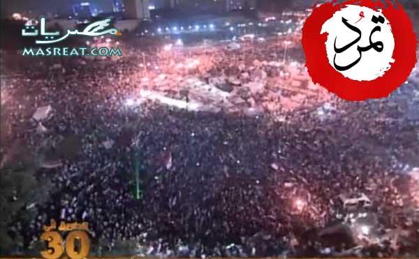 مظاهرات مصر اليوم تمرد 30 يونيو