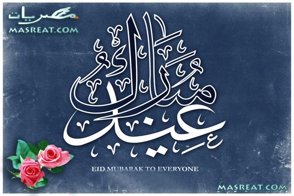 بطاقات تهنئة عيد الفطر المبارك للفيس بوك