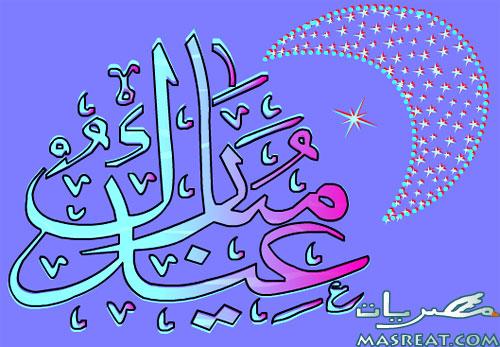 كلمات جميلة للاصدقاء عن العيد المبارك