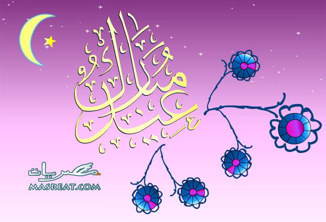 تحميل صور عيد الفطر 2019-1440 تواقيع خلفيات بطاقات العيد السعيد